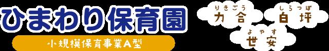ひまわり保育園保護者専用ページ